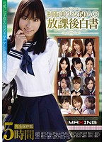 Beautiful Young Girl in Uniform 50 Girls The After School White Paper (h_068mxsps00301)