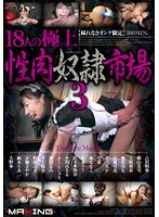 (Innocent Virgins Only) 18 Girls Best Quality Meat Slave Town 3 Download