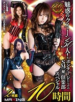 50 Alluring Queens! Secret S&M Club Full Of Bondage Special Ten Hours (h_068mxsps00359)