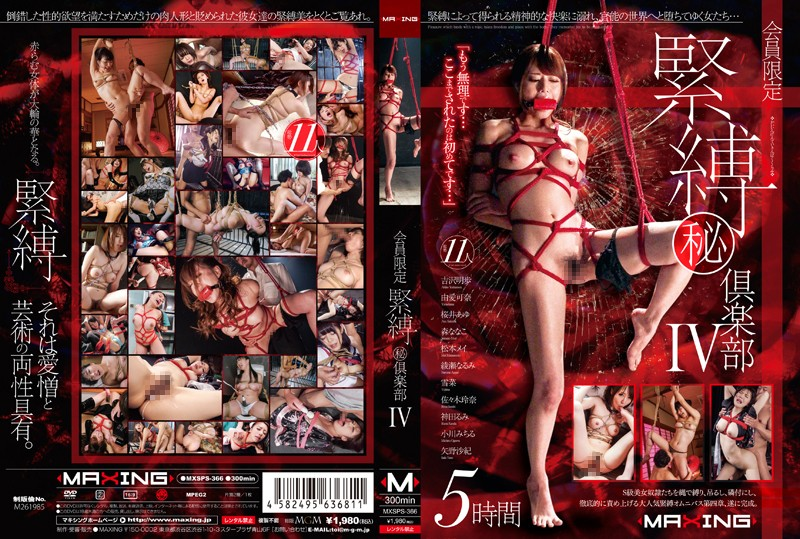 MXSPS-366 Members Only Bondage (secret) Club 4