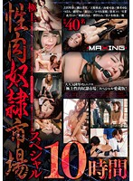 Top Slave Market Special 10 Hours (h_068mxsps00380)