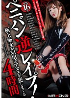 Reverse Rape With A Strap-On! First-Rate Sluts Ravage Men's Anuses Four Hours (h_068mxsps00387)