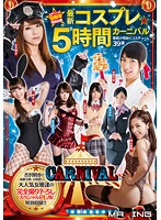 [A MAXING 9 Year Anniversary Special Variety Project] The Newest Cosplay Carnival 39 Hand Selected Costumes Worn By Ladies With Beautiful Legs 5 Hours Download