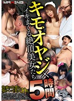 Dirty Old Man x Passionately Climaxing Beautiful Women - 5 Hours Download