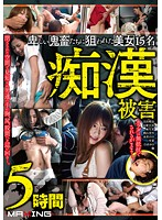 15 Beautiful Ladies Attacked By Rough Sex Loving Assholes Victimized By A Molester 5 Hours Download