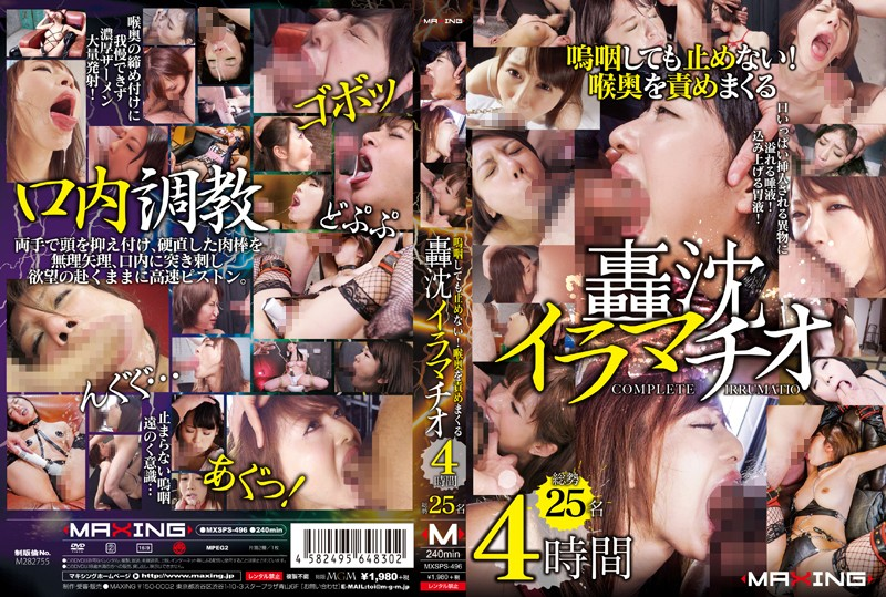 MXSPS-496 She Can Cry, But It Won't Ever Stop! Deep Throat Torpedo Sized Dick Sucking 4 Hours