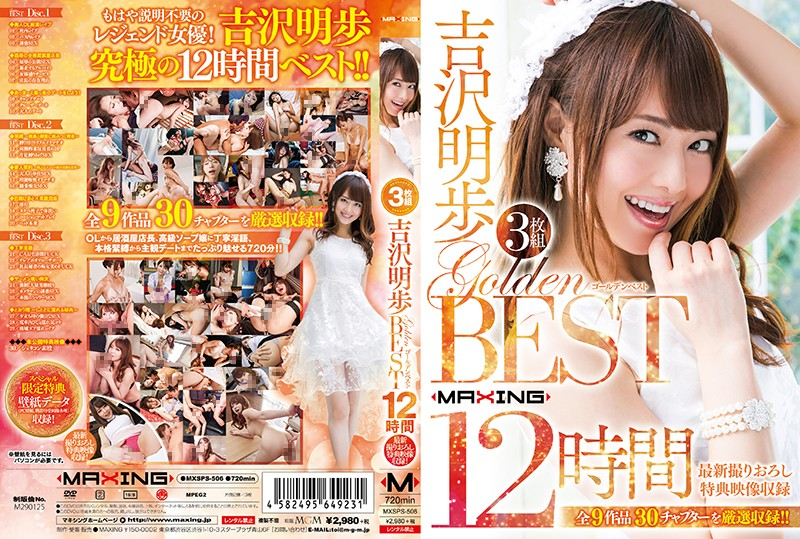 MXSPS-506 Akiho Yoshizawa GOLDEN BEST 12 Hours Latest Take Grated Shi Privilege Video Recording!