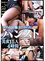 She Lures Men In With Her Pantyhose And Lustful Allures 15 Beautiful Ladies/4 Hours Download