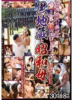 (h_086abba00325)[ABBA-325] Super Erotic Drama That Uplifted The Baby-Boomers - Black Statues and Showa Women - 30 Episodes, 8 Hours Download
