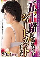 I'm Just Getting Started... This Is How A Real Woman Enjoys Life!! This Fifty-Something Utterly Charming Old Lady Looks Good With Short Hair 20 Ladies/4 Hours Download