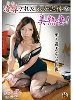 A Gangster's Hot Mature Former Wife Is Tortured & Raped! Revenge From A Dark Past Keiko Maya 下載
