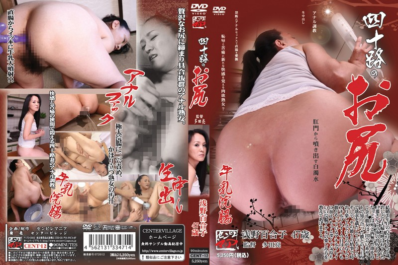 CENT-12 Ass of a Woman in Her 40s Yuriko Asano - Yuriko Asano, Mature Woman, Featured Actress, Creampie, Anal Play