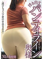 Ma'am, I Can See Your Panty Lines Sweet Eros Company With See-Through Underwear 30 Ladies/4 Hours 下載