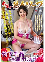 She'll Come To You!! Mature Woman Soapland We Send You Chiaki Takeshita -We Forced A Single Man To Creampie Her- 下載