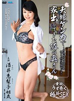 Runaway Wife Next Door Came Over After Quarrel With Her Husband -Infidelity Sinful Sex Behind A Thin Wall- Eriko Sakai Download