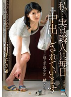(h_086fuga00015)[FUGA-015] I... Have Been Having Creampie Sex With My Neighbor Every Day ~ Raped By The Bad Boy Next Day ~ Shoko Furukawa Download