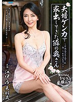 (h_086fuga00018)[FUGA-018] The Housewife From Next Door Ran Away From Home After Getting Into A Fight With Her Husband Now She's Having Immoral Infidelity Sex While Her Husband Is On The Other Side Of That Wall Hiromi Eguchi Download