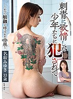 She Was Raped By Boys Who Got Horny For Her Tattoo This Mother Used To Be Called The Boss' Wife Miyuki Natori Download
