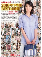 (h_086gomu00018)[GOMU-018] Center Village. Second Half Of 2016 BEST 4 Hours Download
