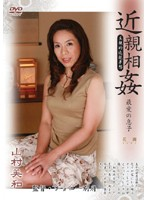 Incest Beloved Son Miwa Yamamura 43 Years Old 下載