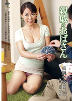 Granny & Relatives Emi Manabe Download