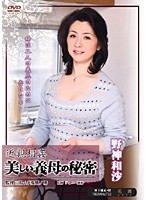 Incest: Secret of the Beautiful Stepmom Kazusa Nogami 下載