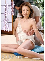 Incest: MILF Pollination Naoko Adachi  Download