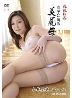 Incest - Mother With a Hot Ass Going for Her Son - Riho Kobayashi 下載