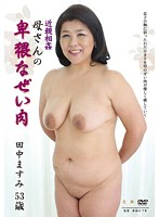 Incest: Mom's Filthy Flesh Masumi Tanaka 下載