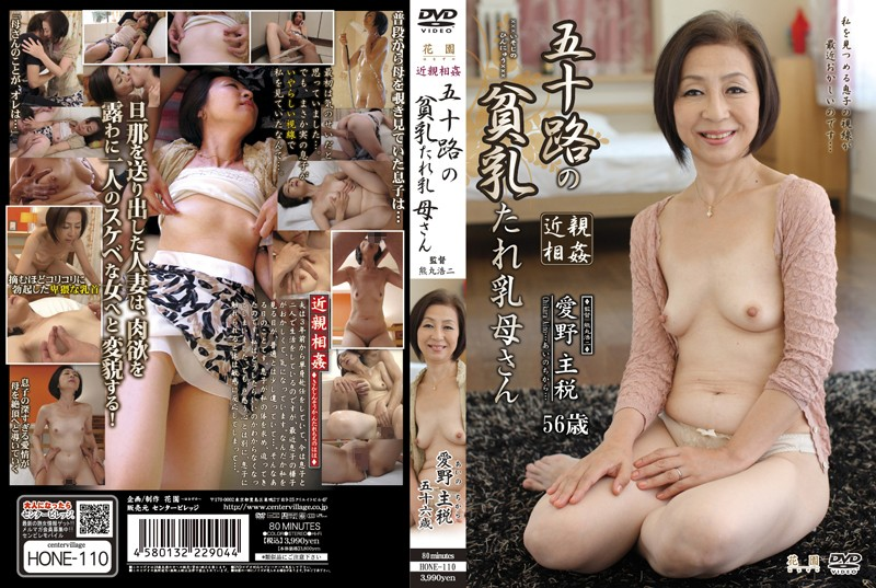 HONE-110 Incest: My 50-Something Mom Has Tiny Tits Chikara Aino - Small Tits, Relatives, Mature Woman, Married Woman, Featured Actress, Chikara Aino