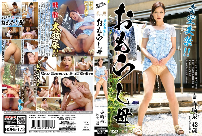 HONE-173 Peeing Moms in the Open Air! Izumi Terasaki - Squirting, Relatives, MILF, Mature Woman, Married Woman, Izumi Terasaki, Featured Actress