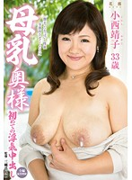 Lactating Wife's First Infidelity Creampie Yasuko Konishi Download
