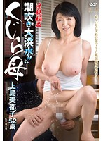 Incest Floods Of Squirting Pleasure!! Big Whale Mama Mitsuko Ueshima (h_086hone00188)