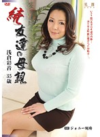 Friend's Mom Ayane Asakura (h_086hthd00034)