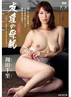 My Friend's Mother -The Final Chapter - Chisato Shoda  (h_086hthd00101)