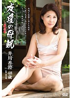My Friend's Mother -Final Chapter- Kasumi Igawa Download
