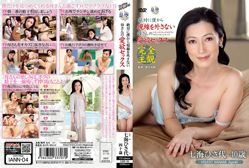 IANN-04 My Mom Wants to Fuck Me and Can't Keep Her Eyes off Me Hisayo Nanami - Relatives, Mature Woman, Married Woman, Hisayo Nanami, Featured Actress, Creampie