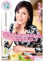 "The Crazy Bloom Of A Forty Something Mature Woman Date ""I Never Thought I'd Have A Boyfriend At My Age"" Keiko Imamiya Download"
