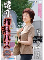 60 Something Molestation Bus - A 60 Year Old Wife Gets Raped By A First Time Molester Mieko Takeuchi Download