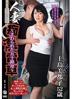 Married Woman Molester's Train ~The Victim: A 50-Something MILF~ Mitsuko Ueshima (h_086iro00012)
