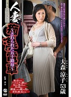 Married Woman Molester's Train -The Mother In Her 50's Who Was Touched- Ryoko Omori Download