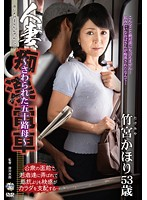 Married Woman Molester's Train ~ A Molested Fifty Something Mother ~ Kahori Takemiya Download