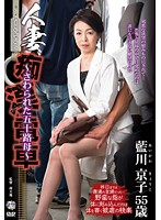 Married Woman Molester's Train ~The Groped Mother in Her 50s~ (Kyoko Aikawa) 下載