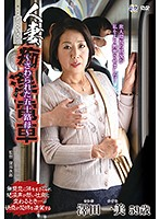 The Married Woman Molester's Train - An Abducted Fifty-Something Mother - Kazumi Sawada Download