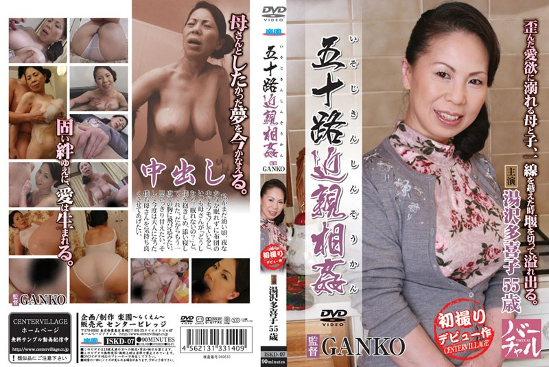 ISKD-07 Incest in Her 50s Takiko Yuzawa - Takiko Yuzawa, Relatives, Mature Woman, Featured Actress, Debut, Creampie, Big Tits