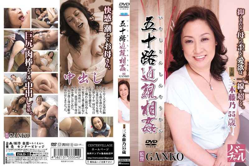 ISKD-11 Incest in Her 50s Fujino Miki - Relatives, Mature Woman, Fujino Miki, Featured Actress, Creampie