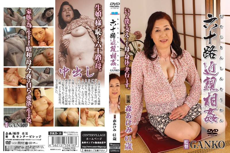 ISKD-18 Incest with a 60 Year Old Woman Akemi Mori