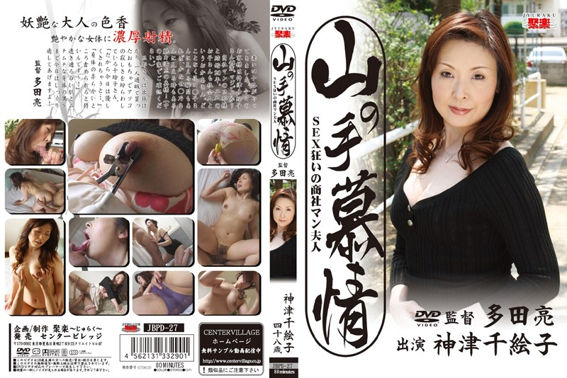 JBPD-27 Uptown Love A Trading Company Man's Wife Is Crazy For SEX Chieko Kozu
