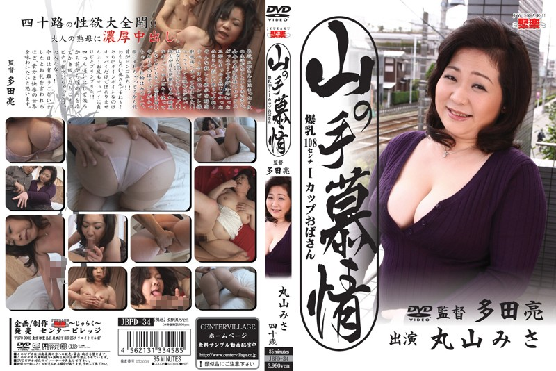 JBPD-34 Uptown Longing The Middle Aged Woman With Colossal 108cm I Cup Tits Misa Maruyama - Misa Maruyama, Mature Woman, Married Woman, Featured Actress, Creampie, Big Tits
