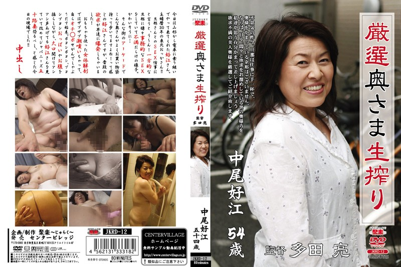 JKRD-12 Volume XII Of Your Work Night Was Young And Strong Kuruwasa To Port ○ Ochi